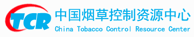 中國菸草控制資源中心