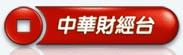 中華財經台