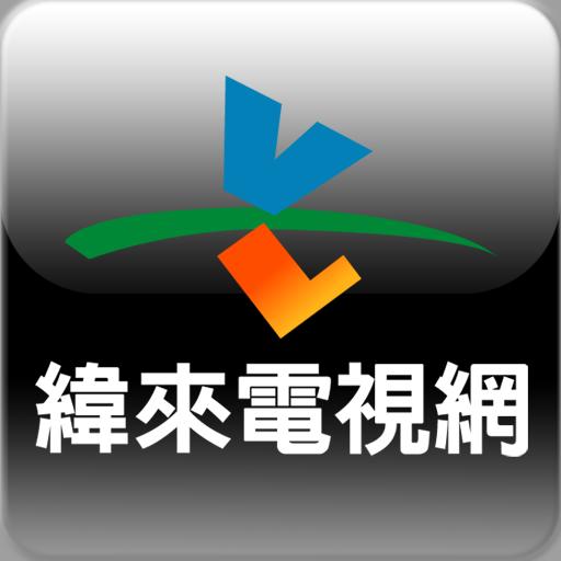 緯來電視網