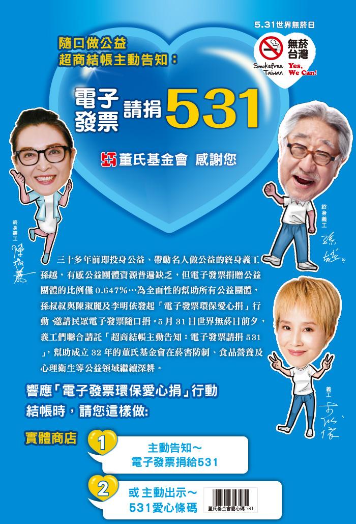 隨口做公益「電子發票 捐531」董氏基金會 感謝您^