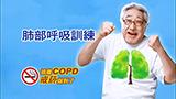 【遠離COPD 戒菸就對了】肺部呼吸訓練