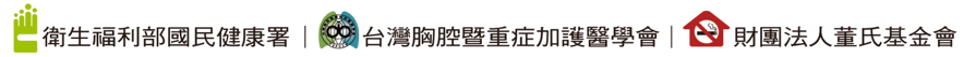 衛生福利部國民健康署|台灣胸腔暨重症加護醫學會|財團法人董氏基金會