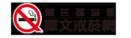 回華文戒菸網首頁