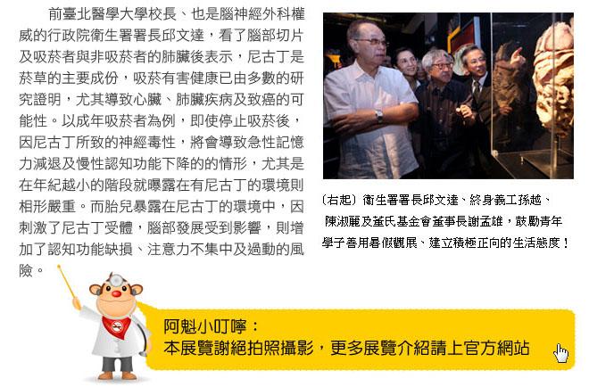 曾任臺北醫學大學校長、也是腦神經外科權威的行政院衛生署署長邱文達,看了腦部切片及吸菸者與非吸菸者的肺臟後表示,