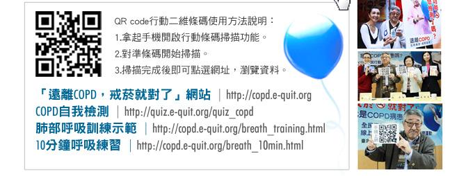 遠離COPD,戒菸就對了!