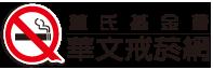 董氏基金會華文戒菸網